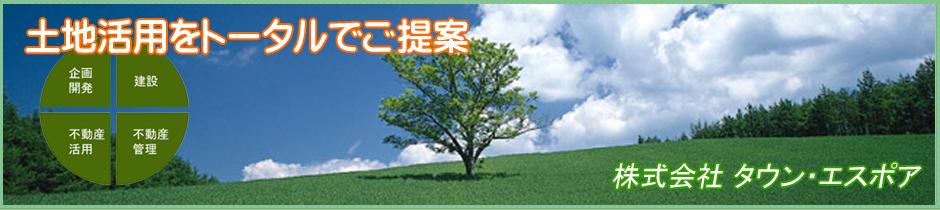 テナント企業と不動産(土地・建物)活用をトータルでご提案